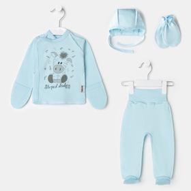 Комплект для новорождённых, цвет голубой, рост 62 см