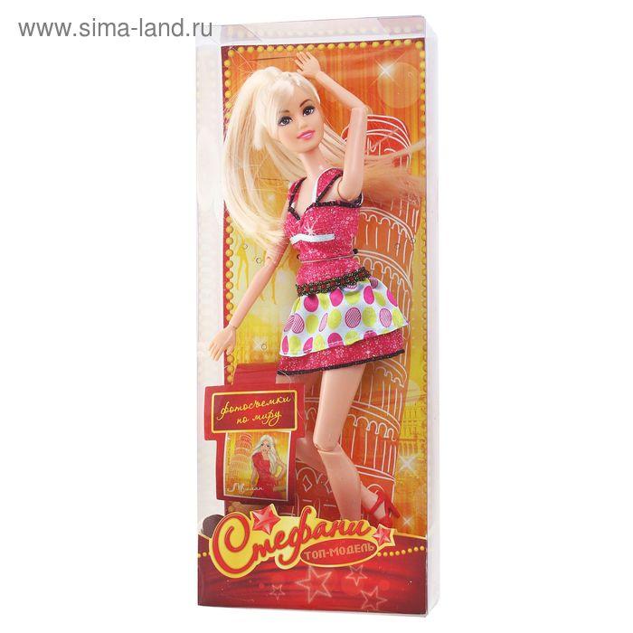 """Кукла шарнирная топ-модель Стефани """"Фотосъёмки по миру"""", МИКС"""