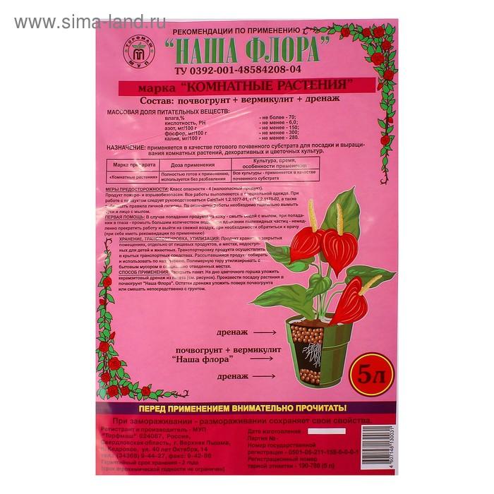 """Почвогрунт для комнатных растений 5 л (4,1 кг) """"Универсальный"""""""