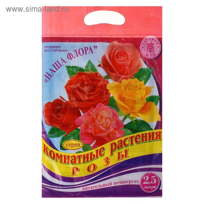 """Почвогрунт для комнатных растений 2,5 л (1,5 кг) """"Роза"""""""