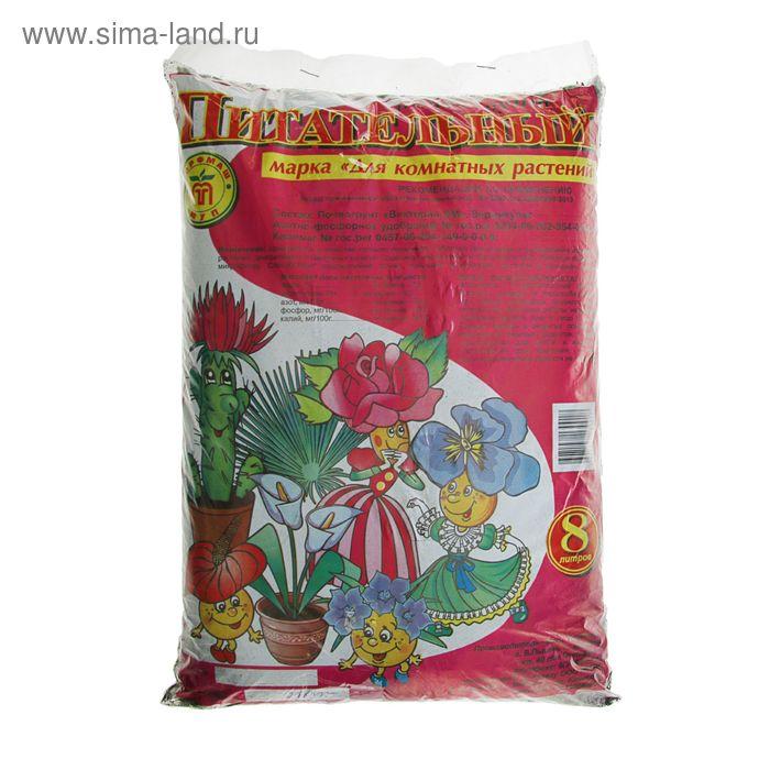 """Почвогрунт для комнатных растений 8 л (4,1 кг) """"Питательный"""""""