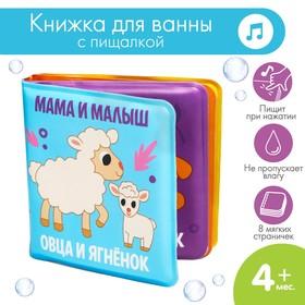 Развивающая книжка-малышка для игры в ванной «Мама и малыш»