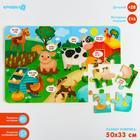 "Developing Mat puzzle ""Pets"" 50x33 cm"