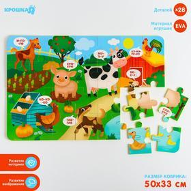 Развивающий коврик - пазл «Домашние животные», 50х33 см, 28 деталей Ош