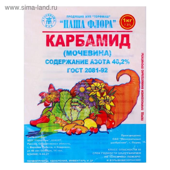 Удобрение азотное Карбамид 1кг