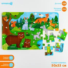Развивающий коврик - пазл «Мамы и малыши» 50х33 см, 28 деталей
