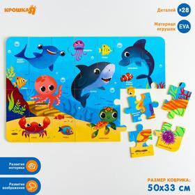 Развивающий коврик - пазл «Морские животные», 50х33 см, 28 деталей Ош