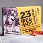 Ассорти сыро-вяленного мяса «23 февраля», 40 г х 5 шт.