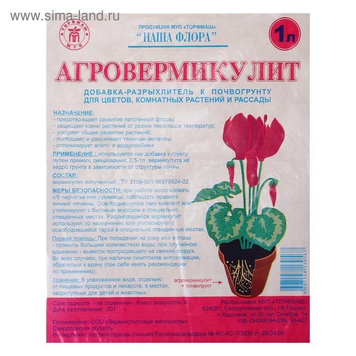 """Удобрение 1 л """"Агровермикулит"""""""