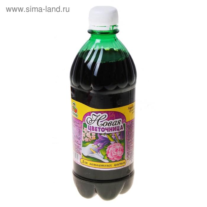 """Удобрение жидкое для комнатных растений 0,5 л """"Новая цветочница"""""""
