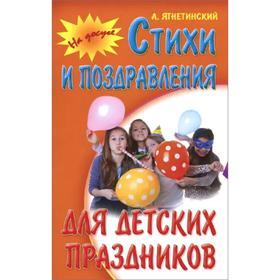 Стихи и поздравления для детских праздников. Ягнетинский А.