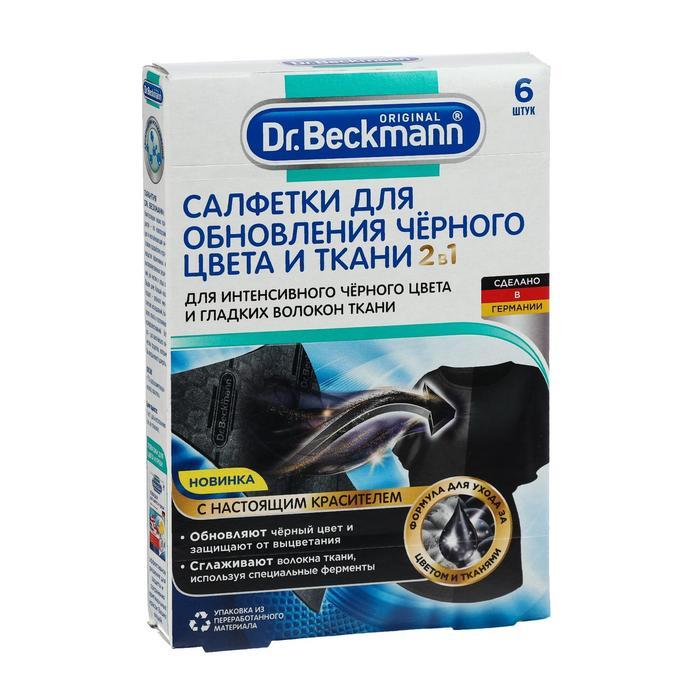 Салфетки для обновления черного цвета и ткани Dr.Beckmann 2 в 1, 6шт - фото 282124973