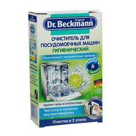Очиститель для посудомоечных машин Dr.Beckmann, 75 гр