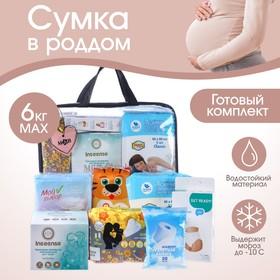 Готовая сумка в роддом «Сердце» с базовым наполнением