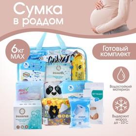 Готовая сумка в роддом «Звёзды» с базовым наполнением