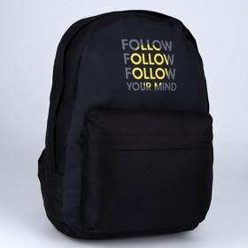 Рюкзак молодёжный Follow, 29х12х37 см, отдел на молнии, наружный карман, цвет чёрный
