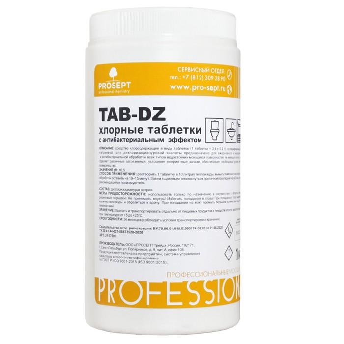 Хлорные таблетки с антибактериальным эффектом TAB-DZ, 1 кг - фото 4665621
