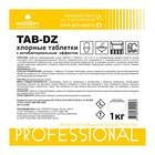 Хлорные таблетки с антибактериальным эффектом TAB-DZ, 1 кг - фото 4665622