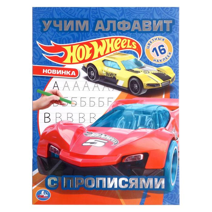 """Buy Coloring Book With Stickers """"Hot Wheels. Learning The Alphabet."""