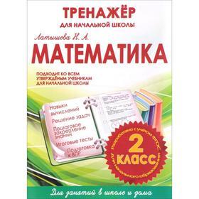 Математика 2 класс. Тренажёр для начальной школы