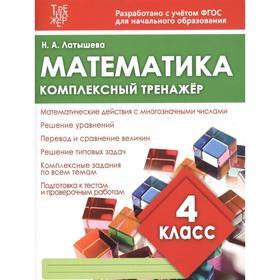 Математика. 4 класс. Латышева Н.