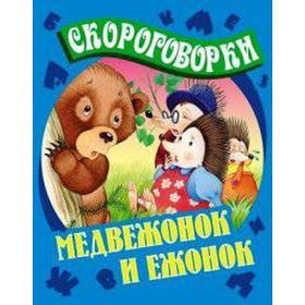 Медвежонок и Ежонок. Кузьмин С.
