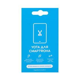 "Сим-карта Yota, тарифный план ""Yota для смартфона"", баланс 150 руб."