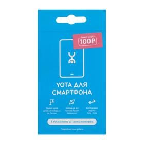 "Сим-карта Yota, тарифный план ""Yota для смартфона"", баланс 100 руб."