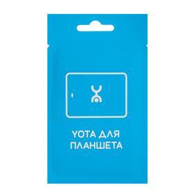 """Сим-карта Yota, для планшета, тарифный план """"Yota для смартфона"""", баланс 150 руб."""