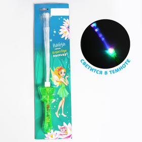 Световая палочка «Найди свою волшебную пыльцу»