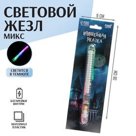 Световая палочка «Магическая»