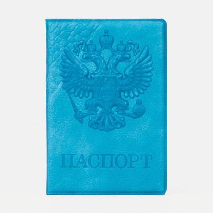 Обложка для паспорта, цвет бирюзовый, «Герб» - фото 3540180