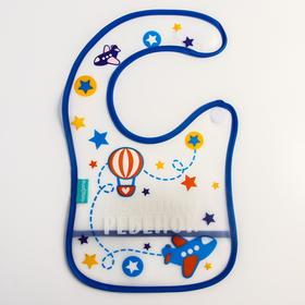 "Bib ""Best child"" waterproof with Velcro"