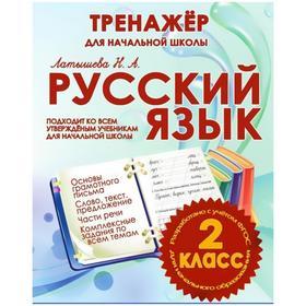 Русский язык 2 класс. Тренажёр для начальной школы