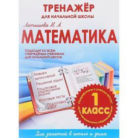 Математика 1 класс. Тренажёр для начальной школы (ФГОС)