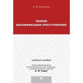 Теория квалификации преступлений. Учебное пособие.. Корнеева А.
