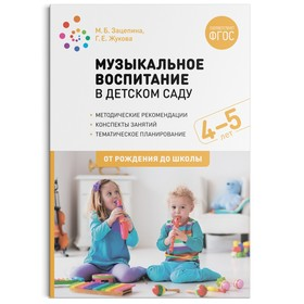 Музыкальное воспитание в детском саду. Средняя группа (ФГОС). Зацепина М, Жукова Г