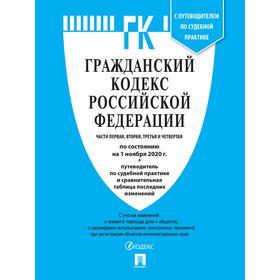 Гражданский кодекс РФ Ч. 1, 2, 3 и 4 по состоянию на 01. 11. 20