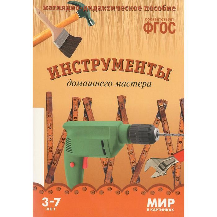 Инструменты домашнего мастера. Наглядно - дидактическое пособие