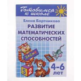 Развитие математических способностей. 4-6 лет. Бортникова Е.