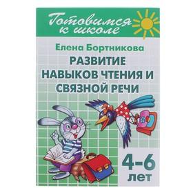 Развитие навыков чтения и связной речи. 4-6 лет. Бортникова Е.