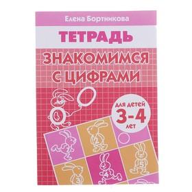 Рабочая тетрадь для детей 3-4 лет «Знакомимся с цифрами». Бортникова Е. Ф.