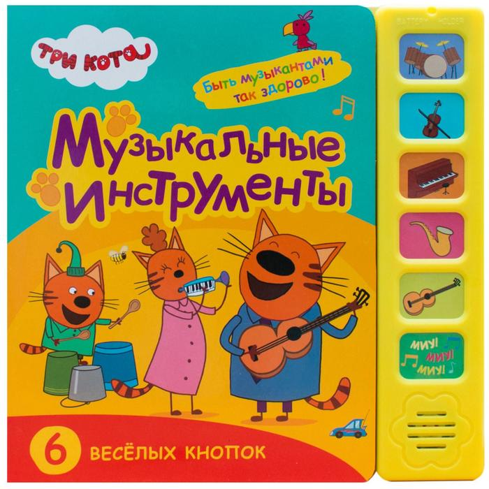Музыкальные инструменты. 6 весёлых кнопок