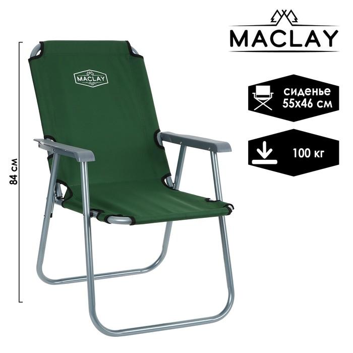 Кресло туристическое, с подлокотниками, до 80 кг, размер 55 х 46 х 84 см, цвет зелёный