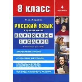 Русский язык в средн. школе. 8 класс. Карточки-задания. В помощь учителю. Жердева Л
