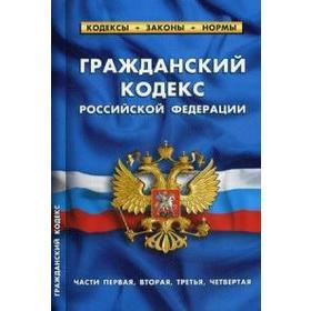 Гражданский кодекс Российской Федерации. Части 1-4 по состоянию на 25.01.20