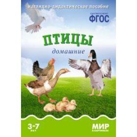 Птицы домашние. Наглядно - дидактическое пособие (ФГОС)