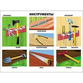 Плакат. Инструменты (формат А2)