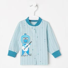Кофточка для мальчика King, цвет голубой, рост 56 см