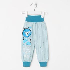 Штанишки детские King, цвет голубой/синий, рост 62 см